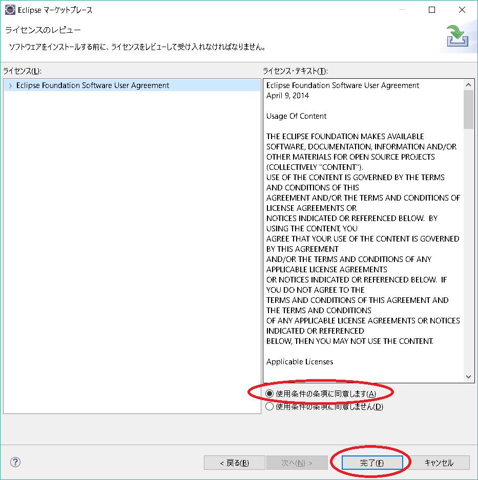 Java開発の環境構築(Windows)